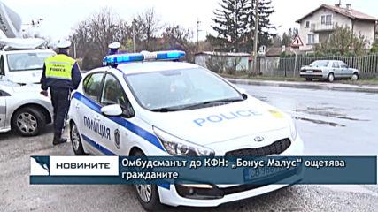 "Омбудсманът до КФН: ""Бонус-Малус"" ощетява гражданите"