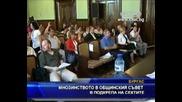 Мнозинството в общинския съвет в подкрепа на сектите