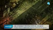 Протестите в Лондон не стихват