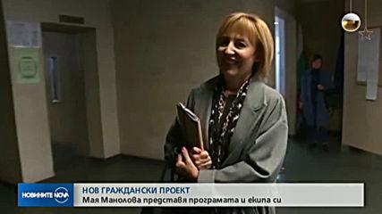 НОВ ГРАЖДАНСКИ ПРОЕКТ: Мая Манолова представя програмата и екипа си