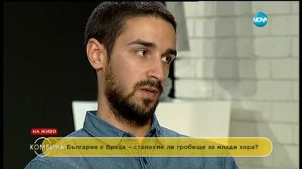 България е Враца – станахме ли гробище за млади хора?
