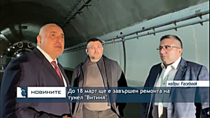"""До 18 март ще е завършен ремонта на тунел """"Витиня"""""""