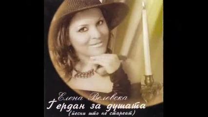 Елена Велевска - Вулкан