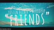 Justin Bieber - Friends - Lyrics Video (превод)