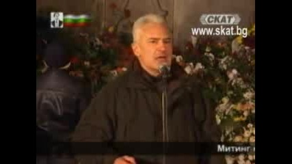 Митинг В Памет На Левски!