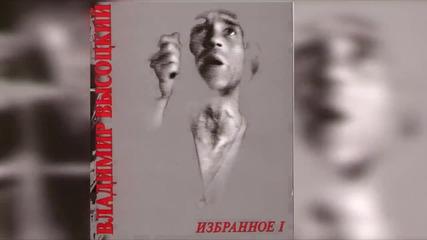 Vladimir Vysotsky - Pismo Na Viystavku