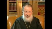 Патриарх Кирил за бъдещето на Русия