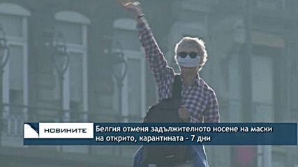 Белгия отменя задължителното носене на маски на открито, карантината - 7 дни