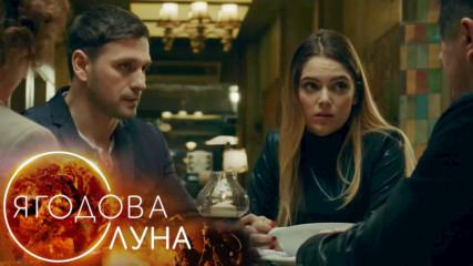 Ягодова луна - Епизод 11, Сезон 1