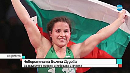 ЕКСКЛУЗИВНО: Биляна Дудова за загубите в живота и победите в спорта