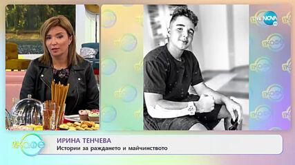 """""""На кафе"""" с Ирина Тенчева (10.05.2021)"""