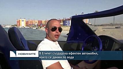 В Египет създадоха ефектен автомобил, който се движи по вода