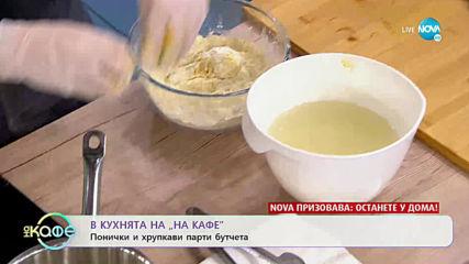 """Рецептата днес: Понички и хрупкави парти бутчета - """"На кафе"""" (31.03.2020)"""