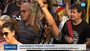 Рахой уволни каталунския премиер и неговото правителство