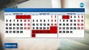 Коледната ваканция през новата учебна година ще е 12 дни