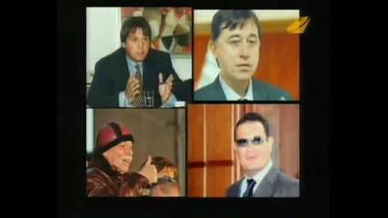 Диагноза И Георги Ифандиев 23.4.2008г.