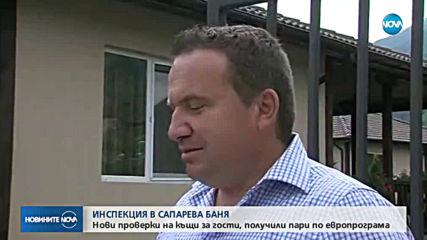 Нови проверки на къщи за гости в Сапарева баня
