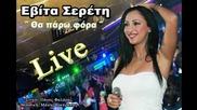 Evita_sereti_-_tha_paro_fora_(li