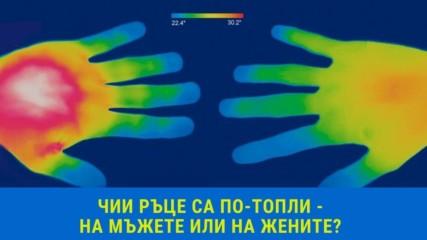 Чии ръце са по-топли - на мъжете или на жените?