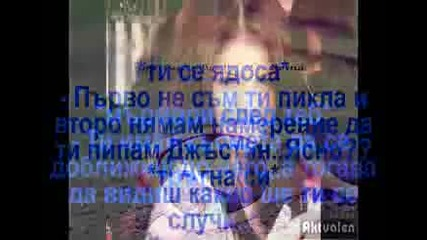 You and Justin...епизод 14