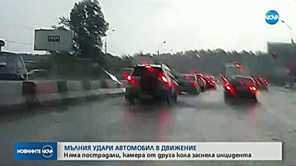 Мълния удари автомобил в движение
