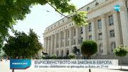 ЕК отложи обявяването на докладите за върховенството на закона
