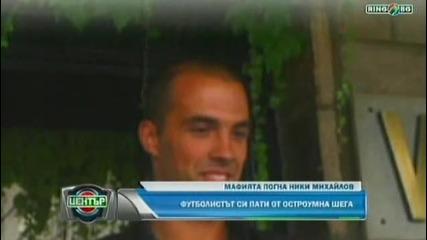 Ники Михайлов се спречка с бос на мафията след шега за Николета