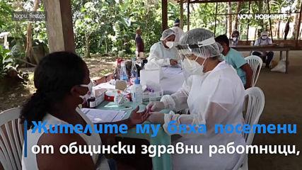 Бразилски здравни работници влязоха в Амазонската джунгла