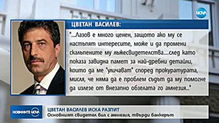 Цветан Василев иска да бъде разпитан с видеоконферентна връзка
