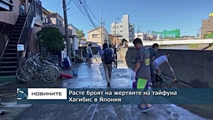Тайфунът Хагибис взе 14 жертви в Япония, има и много ранени