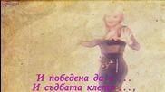 ® Бг Превод - Лепа Брена - Предателю ®