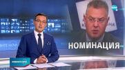 Александър Андреев е номиниран за председател на ЦИК