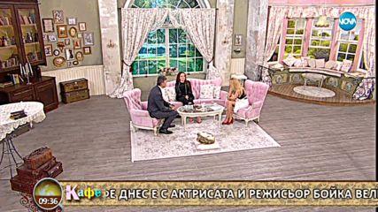 """""""На кафе"""" с актрисата Бойка Велкова и музиканта Теодоси Спасов"""