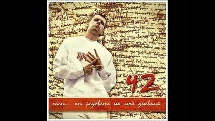 42 - Бягам (remix)