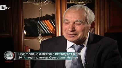 Спомен за президента Желю Желев (видео)