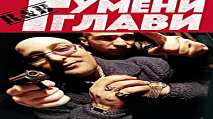 Гумени Глави - Бегай от Тука (1994)
