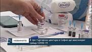 В три търговски центъра в София ще ваксинират срещу COVID-19