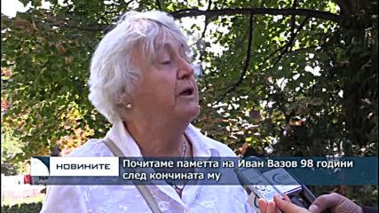 Почитаме паметта на Иван Вазов 98 години след кончината му