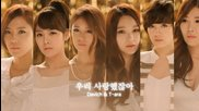 Бг Превод! Davichi & T-ara - We Were In Love