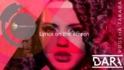Dara - Rodena Takava [ Lyrics ] 2017 / Дара - Родена + [ Текст ] 2017