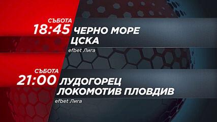 Черно море – ЦСКА & Лудогорец – Локомотив Пловдив на 12 септември, събота по DIEMA SPORT