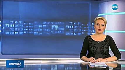 Спортни новини (14.01.2019 - централна)