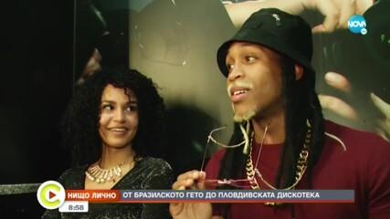 """""""НИЩО ЛИЧНО"""": От бразилското гето до пловдивската дискотека"""