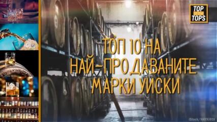 Топ 10 на най-продаваните марки уиски