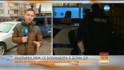 Полиция влезе в дома на мъжа, който се барикадира
