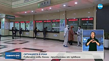 Ухан се възстановява: Повече от 60 болнични заведения са подновили работа