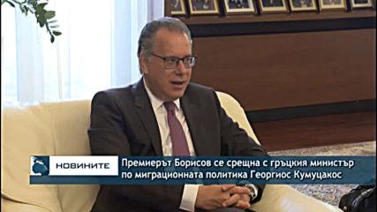 Премиерът Борисов се срещна с гръцкия министър по миграционната политика Георгиос Кумуцакос
