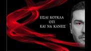 Stratos Kaisaris - Daimonas Agios ( New Official Single 2013 )