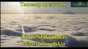 Моя сладка ракита Notis Sfakianakis - Lygaria mou glykia