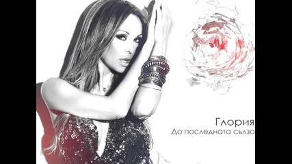 Gloriq - Do Poslednata Sulza (official Song) (cd Rip) 2010